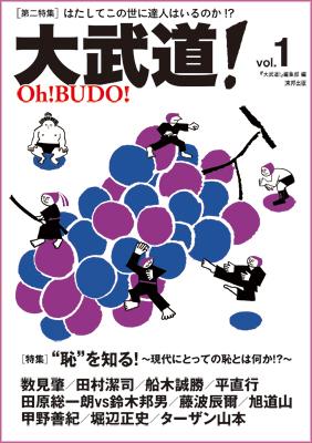 大武道!vol.1